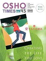 OSHOタイムズ vol.45 特集:愛する生の創造