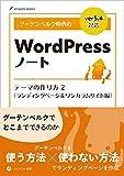 グーテンベルク時代のWordPressノート テーマの作り方 2(ランディングページ&ワンカラムサイト編) (EP NOTE SERIES)