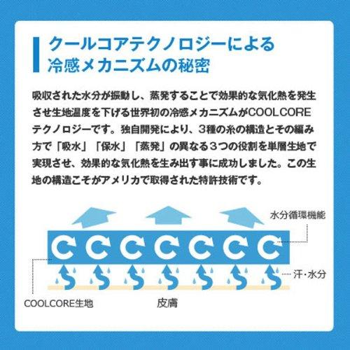 COOLCORE(クールコア)『クーリングタオル』