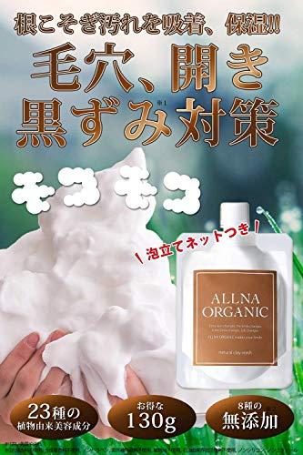 イルミルド製薬『ALLNAORGANIC泥洗顔』