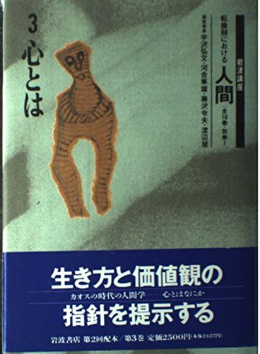 Human in Iwanami course turning point <3> heart (1989) ISBN: 4000103830 [Japanese Import]