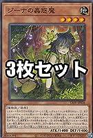 【3枚セット】遊戯王 LIOV-JP016 ジーナの蟲惑魔 (日本語版 ノーマル) ライトニング・オーバードライブ