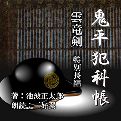 『雲竜剣 特別長編』のカバーアート