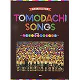 同声合唱/ピアノ伴奏 TOMODACHI SONGS ~みんなで合唱(うたう)って楽しい!!~ (楽譜)
