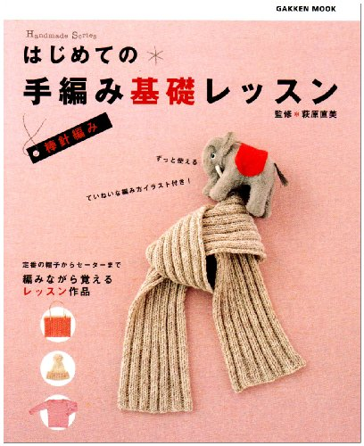 はじめての手編み基礎レッスン 棒針編み (Gakken Mook Handmade Series)