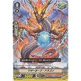 カードファイト!! ヴァンガード V-BT08/067 マザーオーブ・ドラゴン C