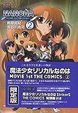 魔法少女リリカルなのはMOVIE1st THE COMICS 2 (限定版) (ノーラコミックス)