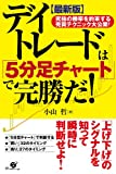 【最新版】デイトレードは「5分足チャート」で完勝だ!
