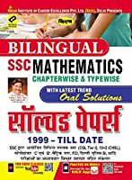 Kiran Bilingual SSC Mathematics Chapterwise And Typewise Solved Paper 1999-Till Date (2911)