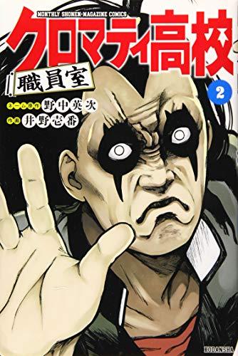クロマティ高校 職員室(2) (講談社コミックス月刊マガジン)