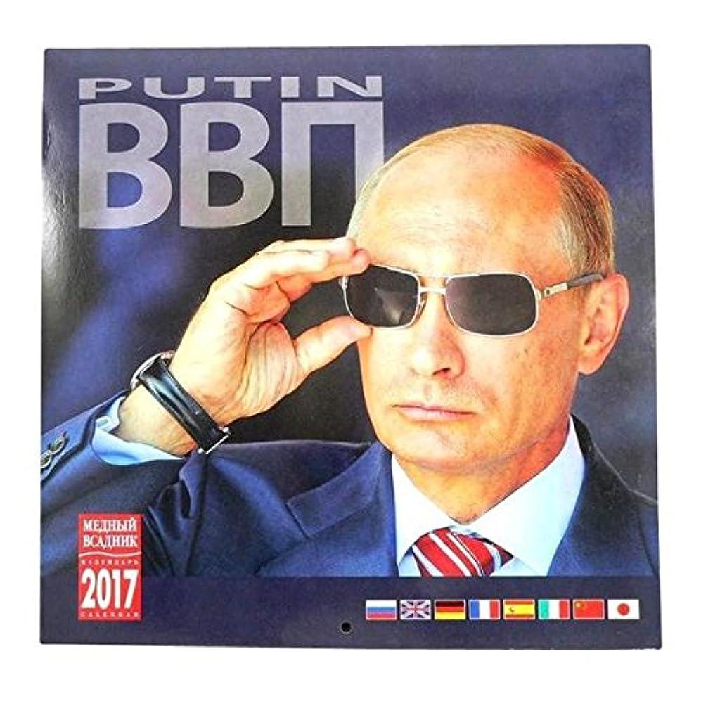 ティーンエイジャー献身多年生プーチン カレンダー 2017 壁掛け LPサイズ