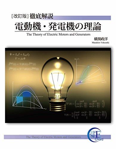 [改訂版]徹底解説 電動機・発電機の理論 (EnergyChord)
