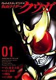 仮面ライダークウガ(1) (ヒーローズコミックス)