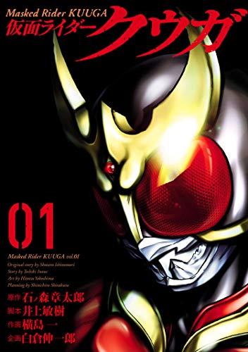 仮面ライダークウガ(1) (ヒーローズコミックス)の詳細を見る