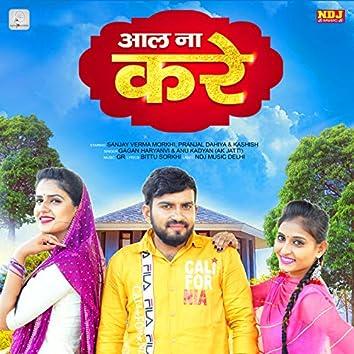 Aal Na Kare - Single
