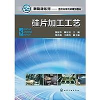 新能源系列--硅片加工工艺(黄建华)