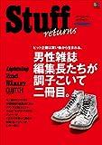 Stuff returns (スタッフリターンズ)[雑誌] エイムック (Japanese Edition)