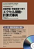[新装増補改訂版]成績評価・学級経営で使う エクセル関数・計算式事典 CD-ROM「到達度評価・成績処理」エクセルサンプルシートデータ付