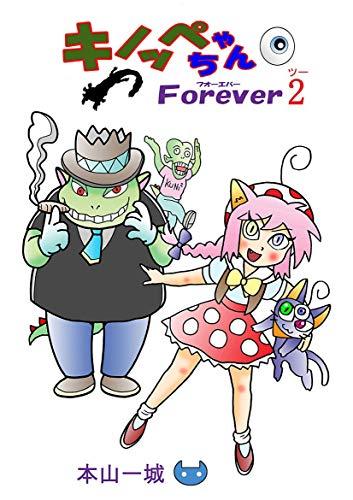 キノッペちゃんForever(2)