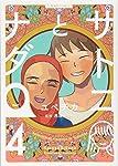 サトコとナダ 4 (星海社COMICS)