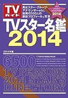 TVスター名鑑2014 (TOKYO NEWS MOOK 386号)