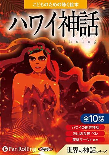 ハワイ神話 (こどものための聴く絵本シリーズ) (日本語) CD
