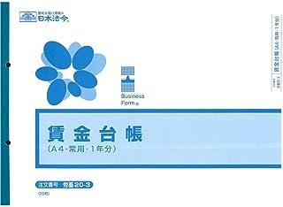 日本法令 賃金台帳 A4 常用 1年分 20枚
