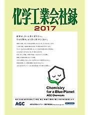 化学工業会社録 2017年版