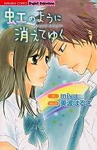 虹のように消えてゆく―COCORO BOOKS (ぶんか社コミックス S*girl Selection)