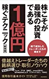 株こそが最強の投資である1億円稼ぐテクニック 新書版