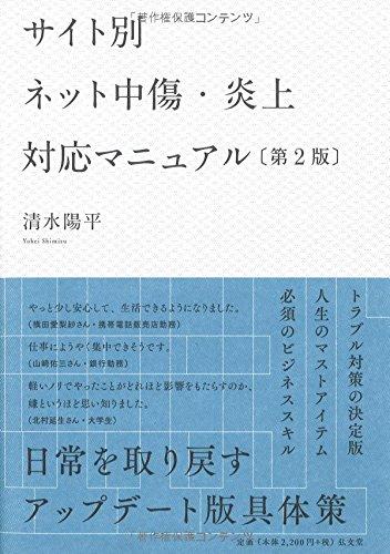 サイト別 ネット中傷・炎上対応マニュアル 第2版
