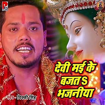 Devi Mai Ke Bajata Bhajaniya - Single
