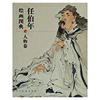 Ren Bo painting books about People volume(Chinese Edition)