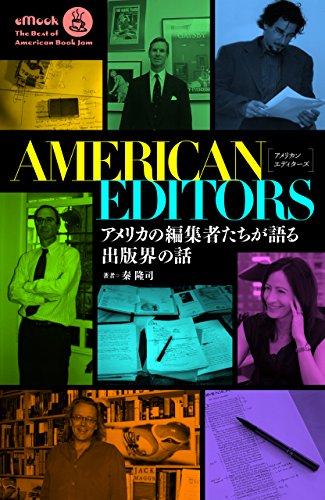 アメリカン・エディターズ—アメリカの編集者たちが語る出版界の話— eブックジャムの詳細を見る