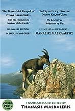 Terrestrial Gospel of Nikos Kazantzakis (Bilingual Edition): in English and Greek
