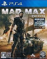 PS4 マッドマックス MADMAX 初回生産限定リッパーDLCコード同梱