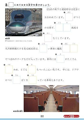 学研プラス『図鑑漢字ドリル小学1~6年生鉄道』