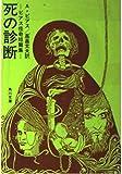 死の診断―ビアス怪奇短篇集 (角川文庫 赤 364-2)