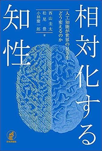 相対化する知性 人工知能が世界の見方をどう変えるのか