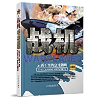Warplanes: The Classic Weapons (Chinese Edition)