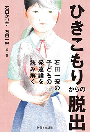 ひきこもりからの脱出―石田一宏の子どもの発達論を読み解く