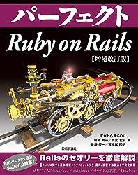 パーフェクトRuby on Rails【増補改訂版】