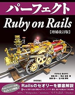 [すがわら まさのり, 前島 真一, 橋立 友宏, 五十嵐 邦明, 後藤 優一]のパーフェクト Ruby on Rails 【増補改訂版】