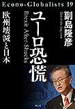 ユーロ恐慌――欧州壊滅と日本 エコノ・グローバリスト
