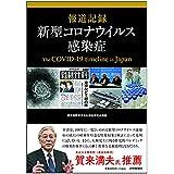 報道記録 新型コロナウイルス感染症