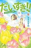 だいすき!! ゆずの子育て日記(9) (BE LOVE KC)