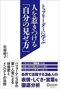 [佐藤綾子]のトップリーダーに学ぶ人を惹きつける「自分の見せ方」