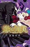 恋と弾丸 (5) (Cheeseフラワーコミックス)