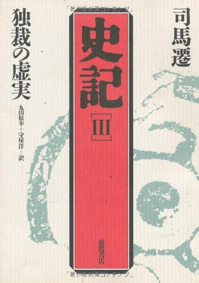 売上高チョークアコー独裁の虚実 (史記)