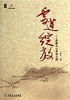 Lotus bloom - Xinjiang Tianshan road inscription(Chinese Edition)